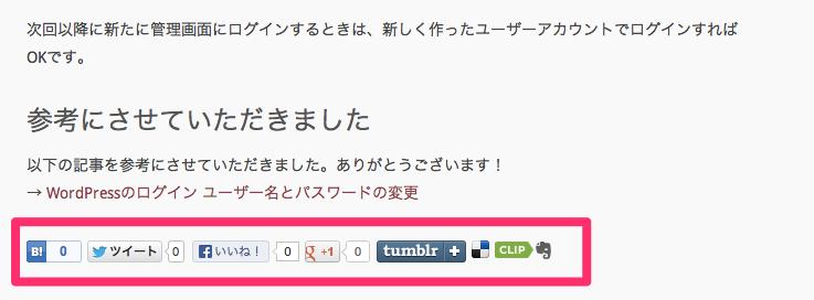 WordPressのadminアカウント名を変更してみた nekonomemo net