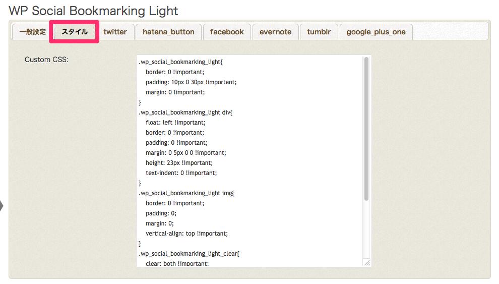 2 WP Social Bookmarking Light nekonomemo net WordPress