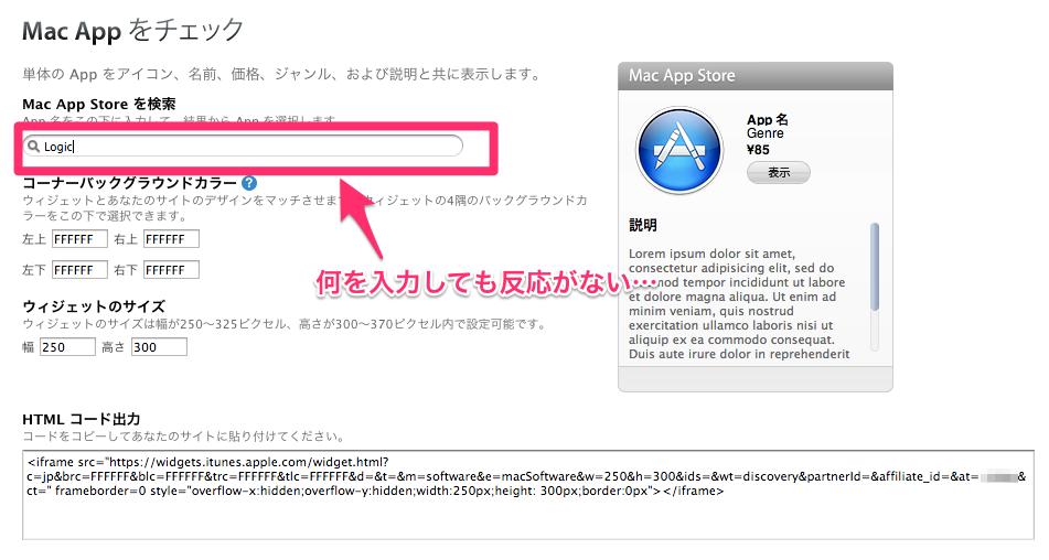 Apple iTunes Widget Builder