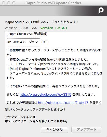 Piapro_Studio_VSTi_Update_Checker.png