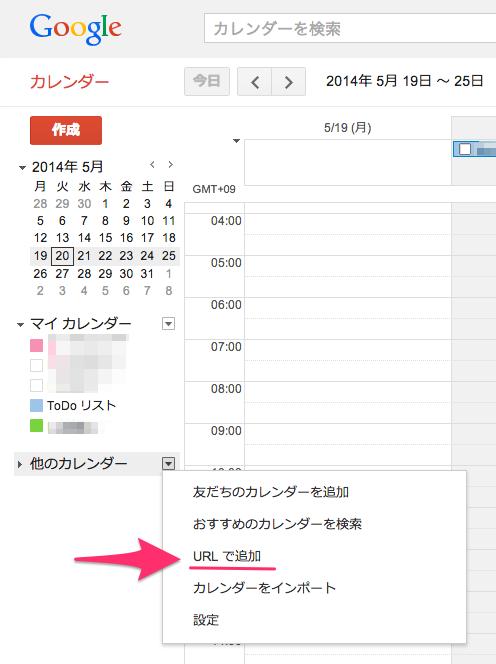 Todoistの日付指定タスクをGoogle / iCloudカレンダーに表示する方法_image02