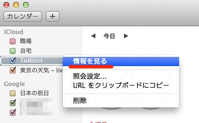 Todoistの日付指定タスクをGoogle / iCloudカレンダーに表示する方法_image09