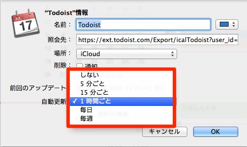 Todoistの日付指定タスクをGoogle / iCloudカレンダーに表示する方法_image10