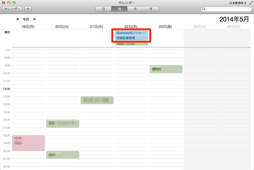 Todoistの日付指定タスクをGoogle / iCloudカレンダーに表示する方法_image12