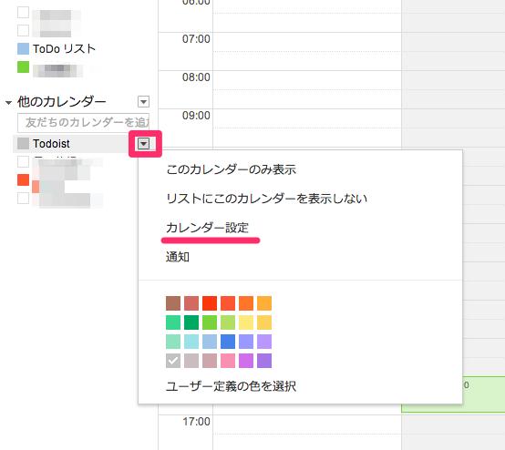 Todoistの日付指定タスクをGoogle / iCloudカレンダーに表示する方法_image05
