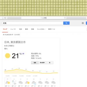 Googleで表示される天気の現在地を変更する方法